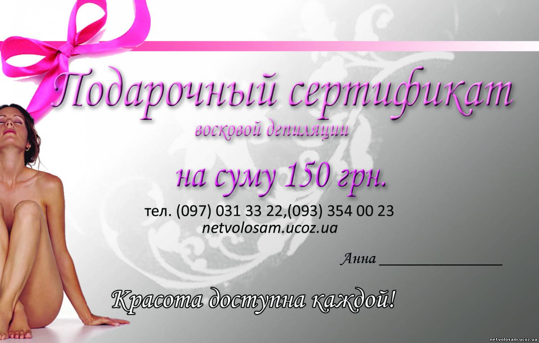 подарочный сертификат на депиляцию фото